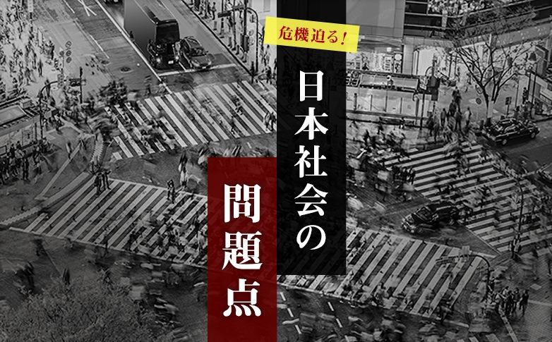 Problémy v japonské společnosti
